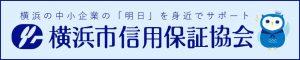 横浜市信用保証協会HP